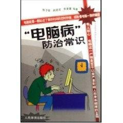 """""""电脑病""""防治常识 张子俊,赵连现,李景蕙 9787500933694"""