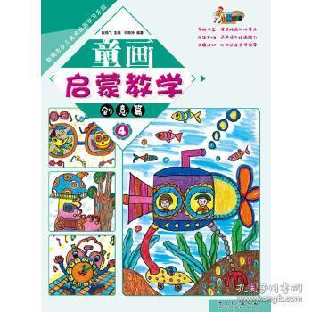童画启蒙教学4创意篇 许跃玲 9787539875019