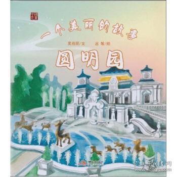 一个美丽的故事:圆明园 吴雅丽,吕敏 著 9787802446939