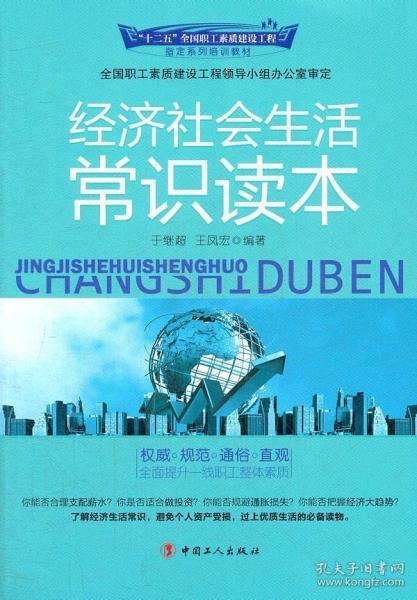 经济社会生活常识读本 于继超,王凤宏 编著 9787500851561
