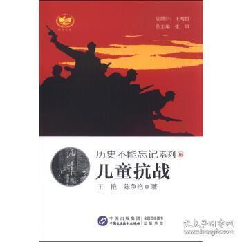儿童抗战 王艳,陈争艳 著,张量 编 9787516209417