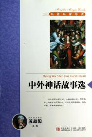 中外神话故事选新课标名著名家导读 主编:苏叔阳 9787543687356