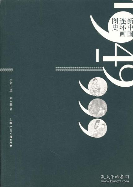 新中国连环画图史:1949-1999 刘永胜 著 9787532263370