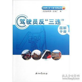 """驾驶员反""""三违""""图解手册 周福民 编 9787502190996"""