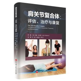 肩关节复合体评估.治疗与康复 约翰·吉本斯 9787571412234