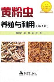 黄粉虫养殖与利用(第3版) 陈重光 等著 9787508272764