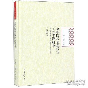 高职院校思想政治工作专题研究:以云南曲靖医学高等专科学校为例