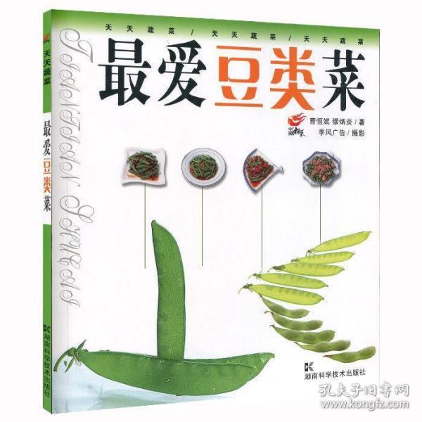 爱豆类菜 湖南科学技术出版社 9787535749482