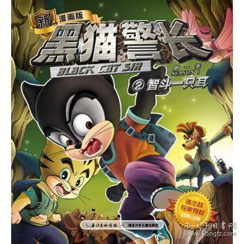 黑猫警长第一季2智斗一只耳 诸志祥 著 9787535379801