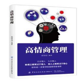 企业领导学通俗读物:高情商管理 沈培亮 9787518065578