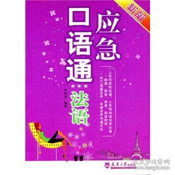 应急口语通(韩语)新版 李晓强著 9787561840436