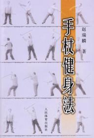 手杖健身法 赵瑞麟 著 9787500935490