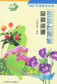 引进台湾省品种资源 王金英 等编著 9787109063938