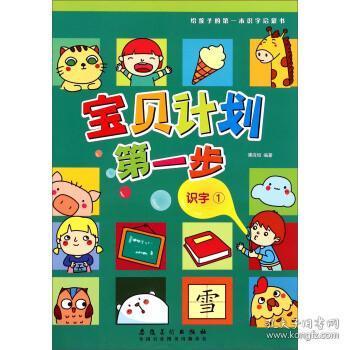 宝贝计划第一步识字1 傅咸恒 著 9787539853581