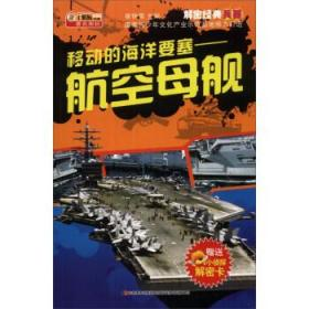 (彩图版)小笨熊解密经典兵器:移动的海洋要塞.航空母舰 崔钟雷