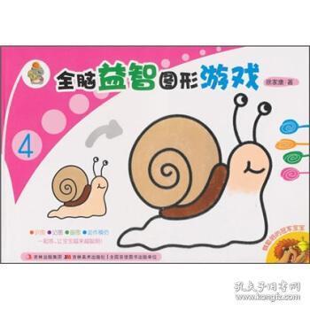 做聪明的冠军宝宝·全脑益智图形游戏-4 徐家康 9787538648027