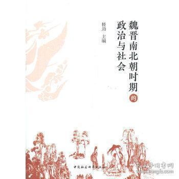 魏普南北朝时期的政治与社会 楼劲 9787520363877