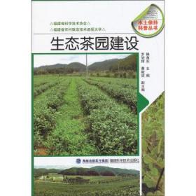 水土保持科普丛书:生态茶园建设 韩海东,罗旭辉,黄毅斌 编