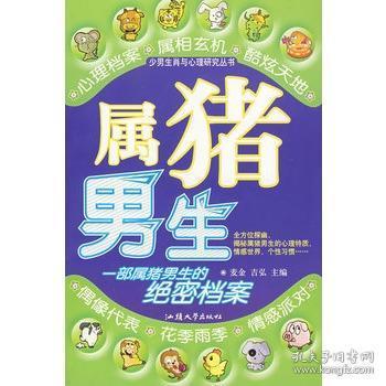 少男生肖与心理研究丛书:属羊男生 麦金,吉弘 编 9787811200904