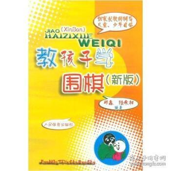 教孩子学围棋 邱鑫,陆永和 著 9787500927037