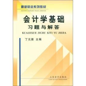 会计学基础习题与解答 丁元霖 编 9787542909800