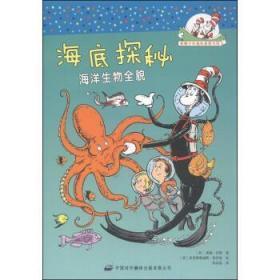 海底探秘专著海洋生物全貌(美)邦妮·沃斯著(美)亚里斯泰迪斯·鲁