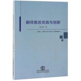 翻译教改实践与创新 陈定刚 著 9787568160193
