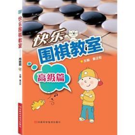 快乐围棋教室[高级篇] 秦正安 主编 9787534949500