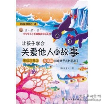 小学生人生养成魔法童话系列:让孩子学会关爱他人的故事-彭顺终于