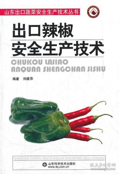 山东出口辣椒安全生产技术 刘建萍 编著 9787533144692