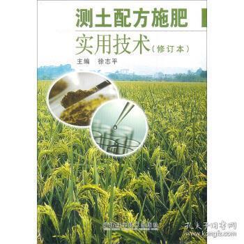 测土配方施肥使用技术(修订本) 徐志平 编 9787533533090