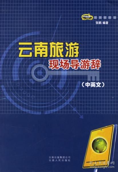 云南旅游现场导游辞(中英文) 张鹏 编著 9787222048294