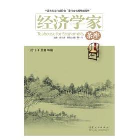 经济学家茶座(2015.4·总第70辑) 胡长青 编 9787209095013