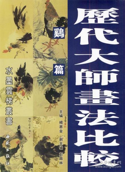 历代大师画法比较-藤萝篇 杨宪金 主编 9787801087706