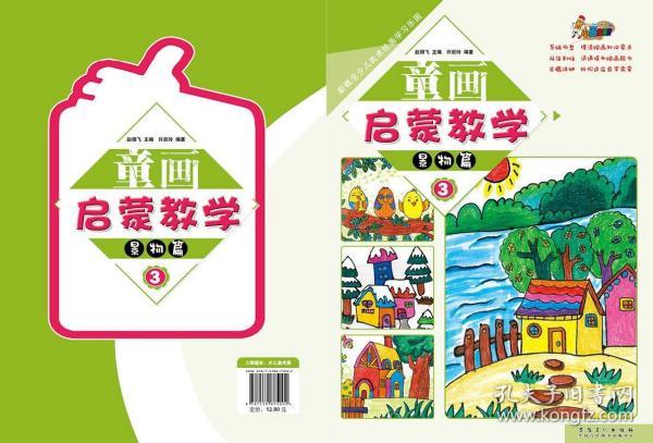 童画启蒙教学3景物篇 许跃玲 9787539875002