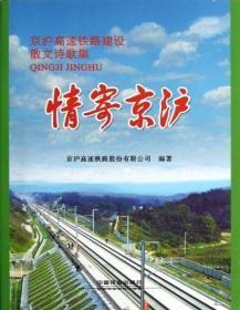 情寄京沪:京沪高铁铁路建设散文诗歌集 宋国伟 9787113141370