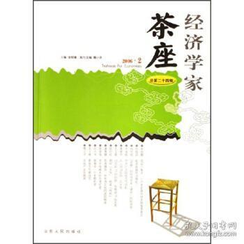 经济学家茶座 金明善 编 9787209040525
