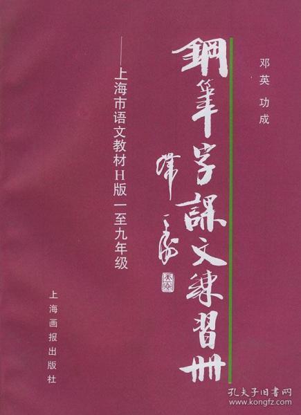 钢笔字课文练习册上海市语文教材H版一至九年级 邓明 主编
