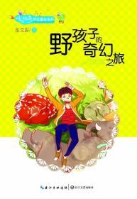 布谷鸟新创童话书系--野孩子的奇幻之旅 张文俊 9787535465849