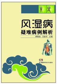 风湿病疑难病例解析 李敬杨 编 9787535776976