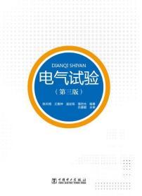 电气试验(第三版) 陈天翔, 王寅仲, 温定筠, 海世杰