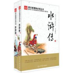 水浒传(上、下) [明] 施耐庵 著 9787802066663