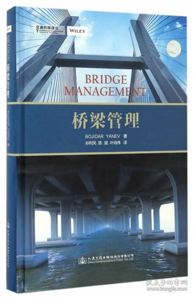 桥梁管理 波耶达·雅奈夫 (Bojidar Yanev), 孙利民,