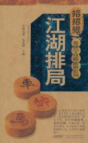 招招狠象棋全攻略破解系列:江湖排局 傅宝胜 编 9787533756451