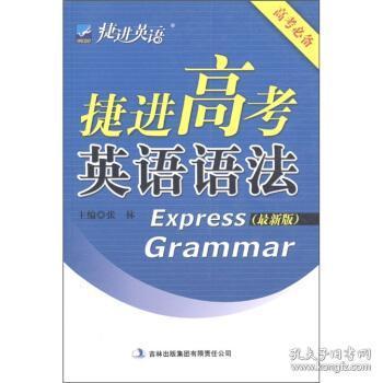 捷进高考英语语法 张林 编 9787807206514