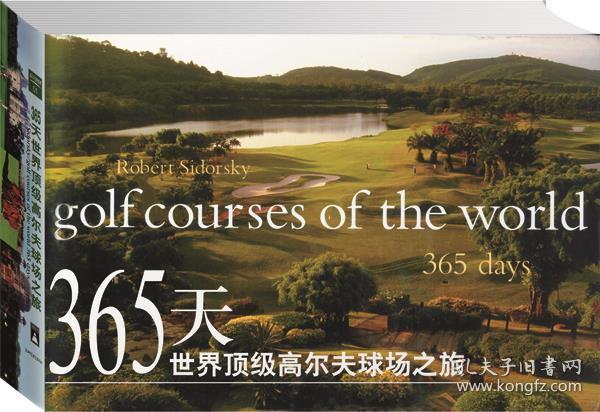 (精)365天世界项级高尔夫球场之旅 (美)西多尔斯基 著