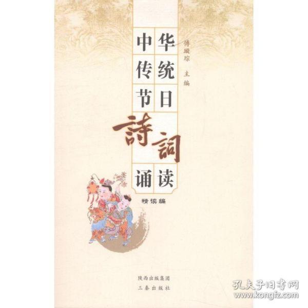 中华传统节日诗词诵读(精读编) 傅璇琮 编 9787807366478