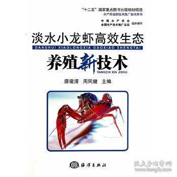 淡水小龙虾高效生态养殖新技术 唐建清 9787502787905