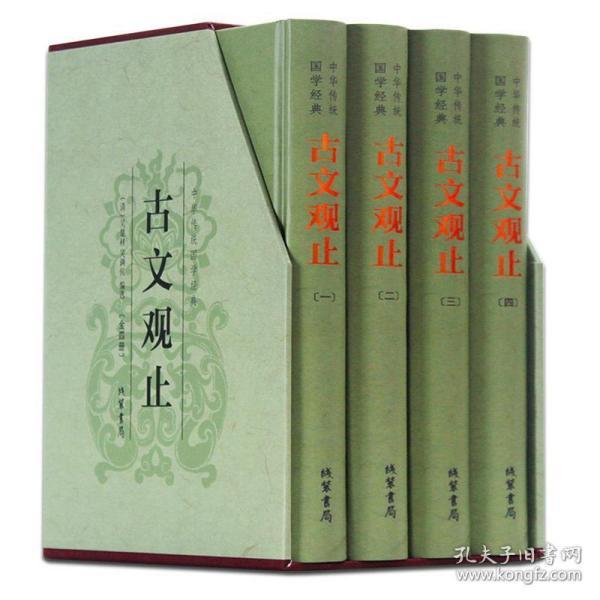 古文观止(精装全四册) (清)吴楚材,吴调候 9787512020719