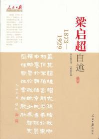 梁启超自述(1873-1929)-人民日报近代中国人物自述系列 梁启超